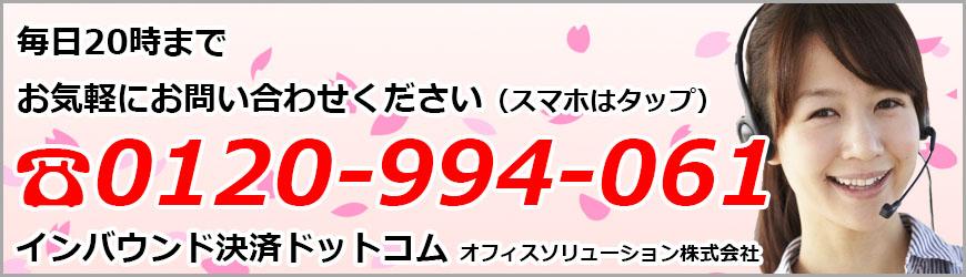アリペイ導入 電話番号 0120-994-061