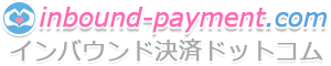 インバウンド決済ドットコム | アリペイ、ウィチャットペイ、銀聯カードのシステム販売会社