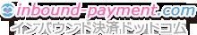インバウンド決済ドットコム   アリペイ、ウィチャットペイ、銀聯カードのシステム販売会社